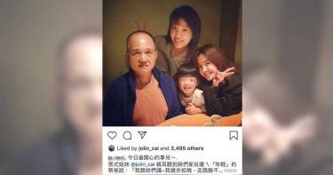 【獨家】蔡爸爸淡出家族聚會缺席傳離婚 蔡依林去年IG發文父女依舊情深