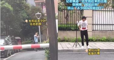 杭州女人間蒸發17天...網紅竟「衝現場直播」蹭熱度!保安居民怒了