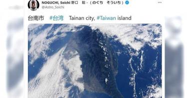 日籍太空人空拍台灣 標記台南成亮點