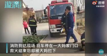 消防員救火「車停村民家門口」!竟遭大媽攔下「討80元停車費」:不吉利
