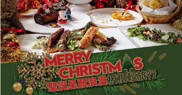 【歡度聖誕情報】大板根森林溫泉酒店 聖誕星願浪漫輕旅行