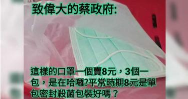 武漢肺炎/口罩限購令 網民怒1個賣8元「是在哈囉?」