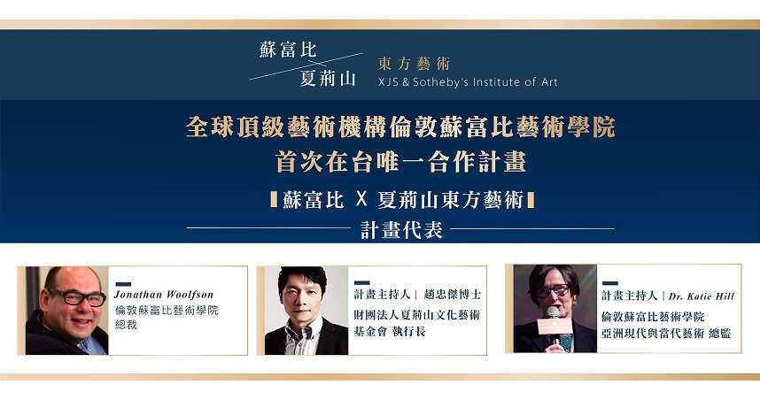 【藝術情報】「蘇富比 X 夏荊山東方藝術計畫」在台聯手打造虛擬頂級藝術學院