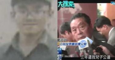 李眉蓁論文抄襲!意外掀26年前「雷政儒命案」 名醫子軍中跪姿上吊亡!爸自焚