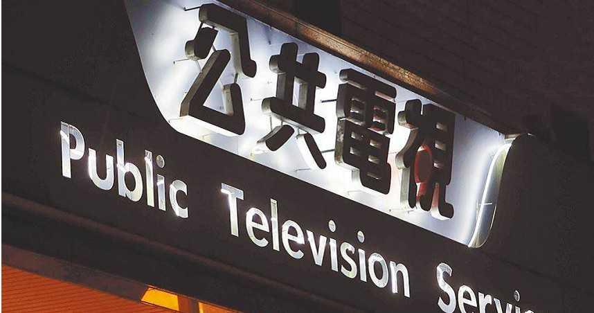 公廣集團被NCC點名進駐52台 公視董事回應了