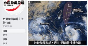 颱風「玲玲」形成!不排除發布海警 恐「直接命中台灣」