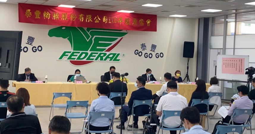 泰豐股東會掀戰 3獨董遭市場派解任