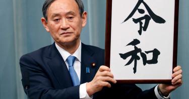 自民黨黨魁補選結果出爐 「令和大叔」菅義偉狠甩對手接任日本首相