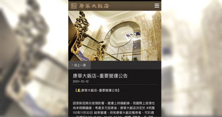 40年老飯店扛不住疫情 台北康華飯店11月底熄燈