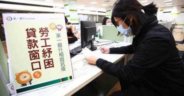 勞工紓困貸款共計110萬4695人申請 勞動部:名額已滿不收件