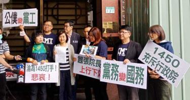 台鐵藏鏡人4/政令宣傳亂撒錢 立院修預算法要讓網軍現形