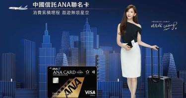 【滿額好禮情報】中國信託ANA聯名卡 2020年代言人林志玲全新亮相