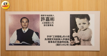 【放下恩怨1】工研醋董事長改選 卸任15年「傳奇老董」回鍋