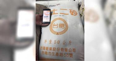 無良業者低價砂糖掛台糖商標出售 狠賺價差撈百萬元