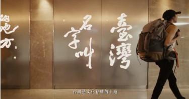 蔡陣營爭取年輕選票 發表「從世界看見台灣」影片