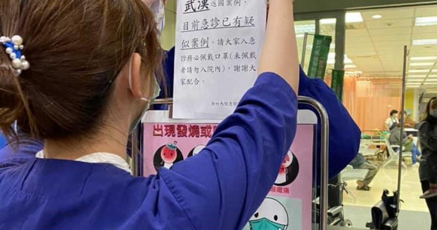 武漢肺炎/急診病患「武漢返台發燒」 新竹馬偕醫院回應了