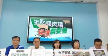 偷偷公告省事?藍立院黨團號召民眾寫爆農委會網站