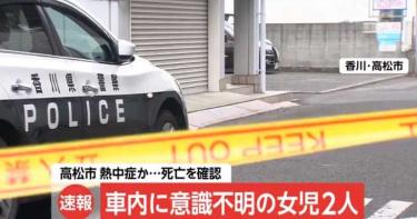 日本高松創高溫紀錄!母留小姊妹在車內...2人全身癱軟活活熱死