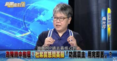 黃光芹爆張益贍偷吃蔡宜芳「消息來源是蔡壁如」!記者否認:另有其人