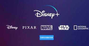 OTT大戰開打!Disney+ 即將登陸台灣 聚集逾40家平台激戰