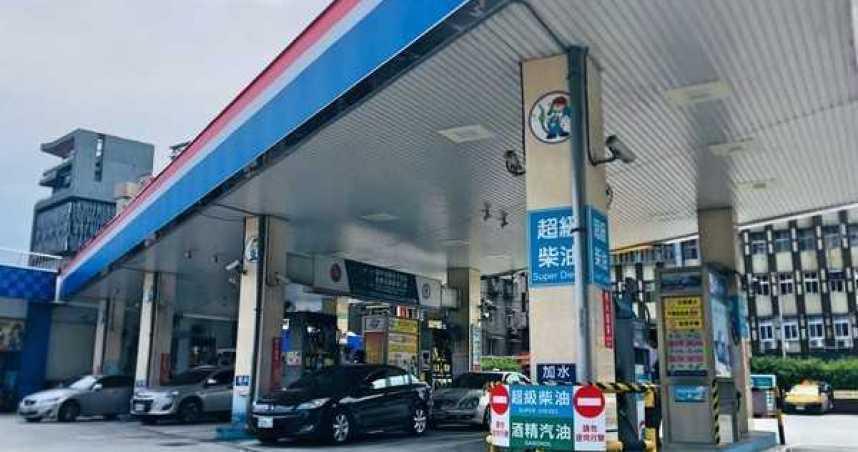 終止連10漲!中油宣布26日汽油調降0.2元 柴油上漲0.1元