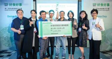 食農加速器種子輔導15個團隊 創造6,000萬元業績