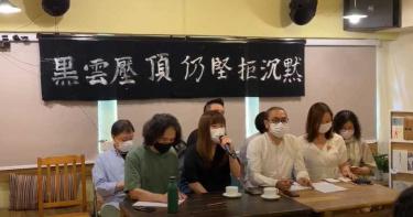 藝文界反「港版國安法」召開記者會!何韻詩:這是最後站出來的機會