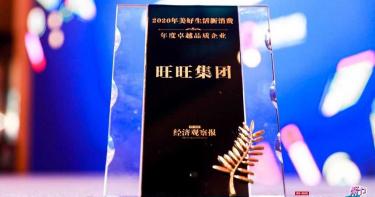 【獲獎情報】旺旺集團榮獲 年度卓越品質企業