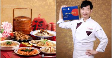 【名廚年菜】台菜王子黃景龍、烹飪大師程安琪、廚皇金牌張克勤 陪你美味過好年