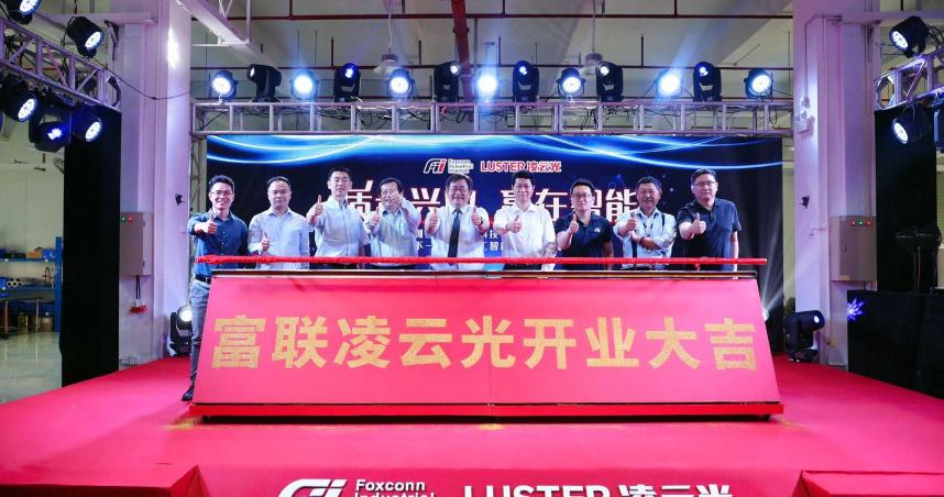 鴻海集團推動智慧工廠升級 戰略投資凌雲光周年後合資成立富聯凌雲光