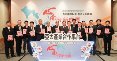 【拚商機情報】厚植亞太產業合作平台 助業者群力開拓新南向