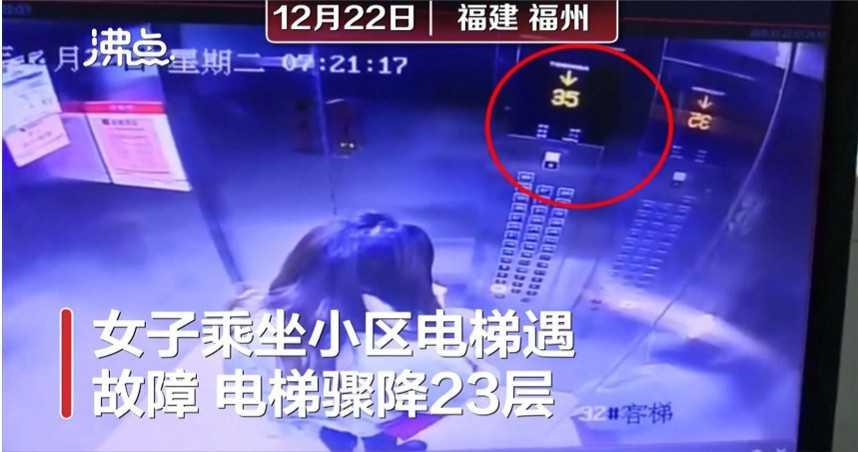 秒墜23層樓!妙齡女遇電梯故障 機靈「一個動作」成功自救