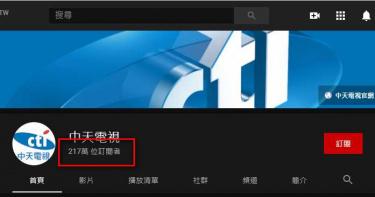 斗內總額逼近140萬!中天轉戰YT最高同時在線突破10萬人 網友:有人斗1萬