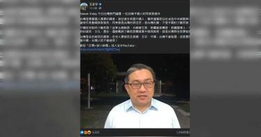 阿美族青年自稱中國人引發爭議 王定宇:沒資格代表整個族群發言