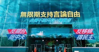 7位委員駁回換照申請 中天:NCC已達成政治任務