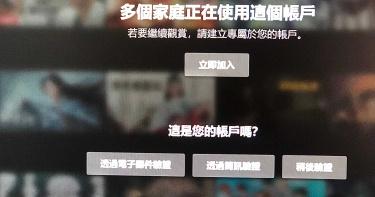 共用Netflix帳號跳出認證 官方:測試是否有授權