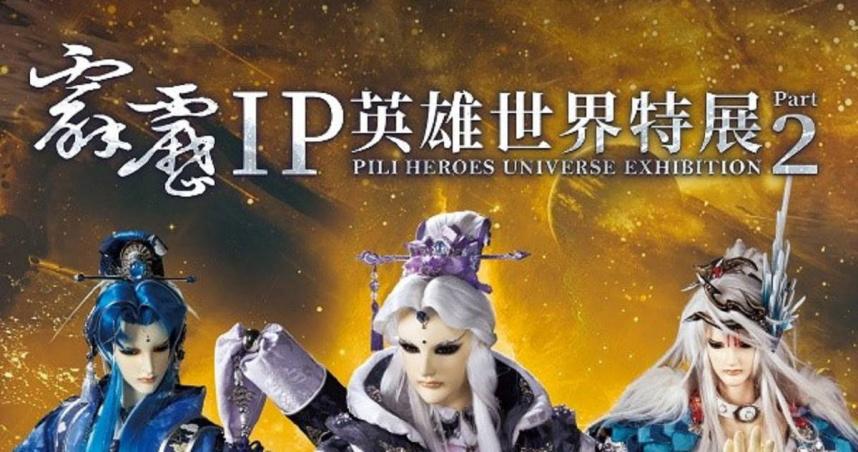 【動漫娛樂情報】8/13霹靂英雄集結新光!「霹靂IP英雄世界特展Part2」正式開跑