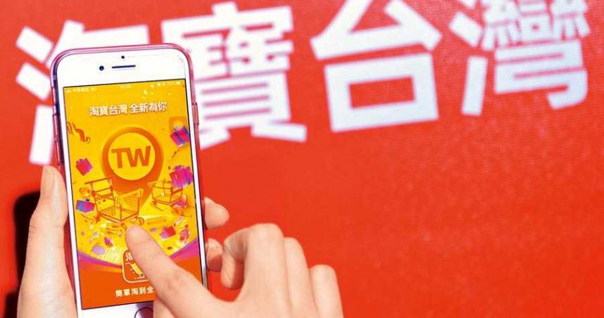 淘寶台灣拚合法「宣告失敗」 年底將停止營運、即起關閉平台下單