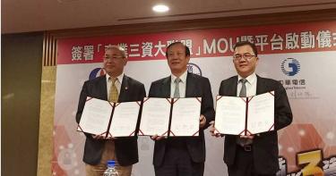 商總、信保基金、中華電信簽備忘錄助150萬名企業主數位轉型