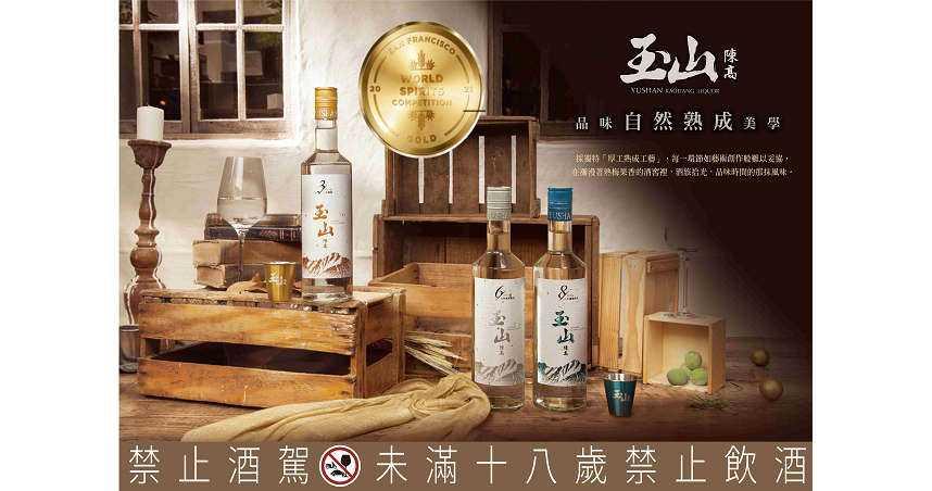 【品酩情報】台酒玉山陳高SFWSC國際競賽再奪金肯定