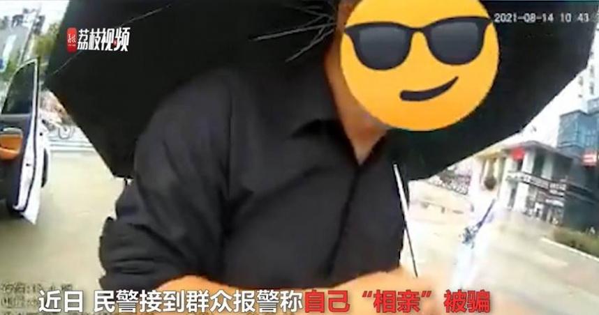 男子「網戀相親」遇詐騙 機智報警:不能讓她騙更多人
