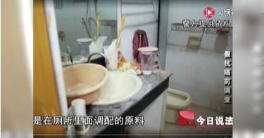 【世上只有窮病1】中國製假癌藥在台流竄 原料竟在廁所調配