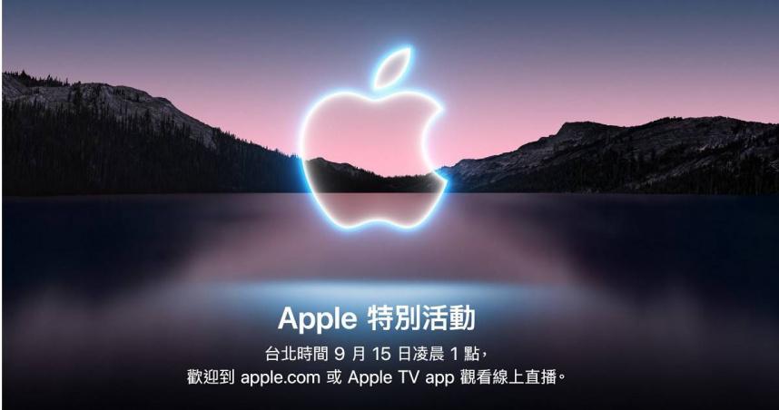 蘋果發表會9/15登場 蘋概股可望受惠