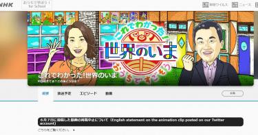 是種族問題不是貧富! NHK動畫引爆怒火道歉下架