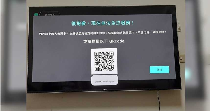 中華電信MOD、Hami Video大當機 奧運「全部看不到」民眾哭了