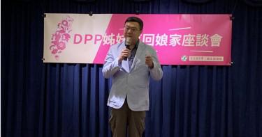 民進黨婦女部台東辦座談 卓榮泰:小英排名勝習進平