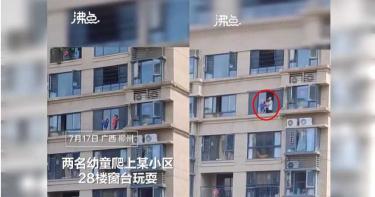 2幼童貪玩困28樓窗戶外 獲救瞬間驚嚇大哭