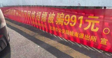 轄區居民上網找援被詐騙 警察「懸掛紅布條」提醒警示