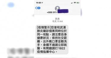 21萬細胞簡訊發出 民眾陷入恐慌?!
