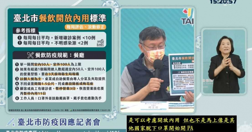 台北市宣布開放餐飲內用! 柯文哲:最快下週二解封